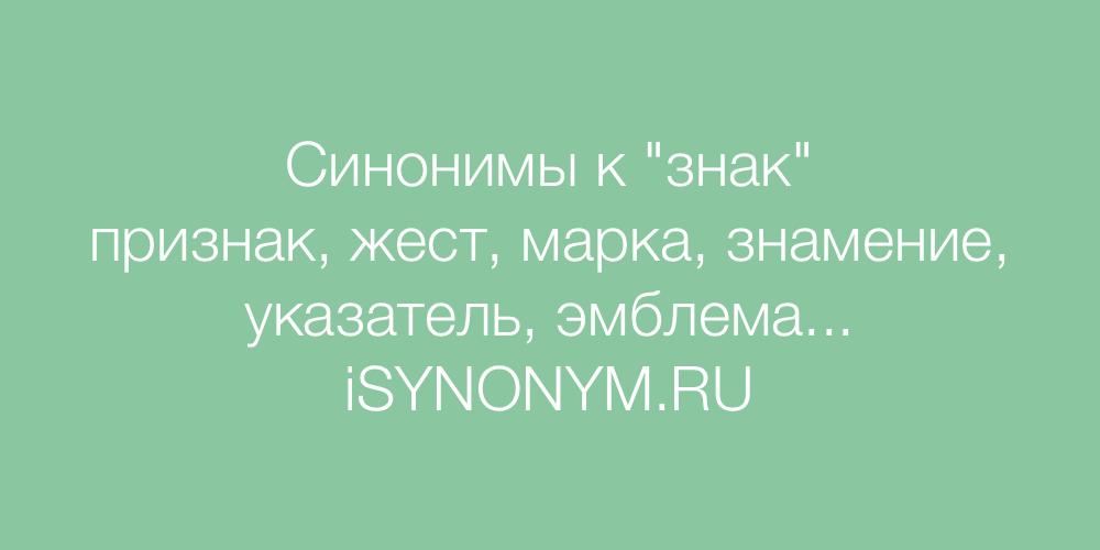 Синонимы слова знак