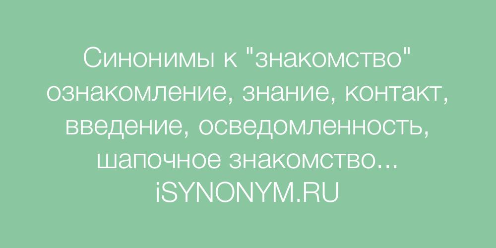 Синонимы К Слову Шапочное Знакомство