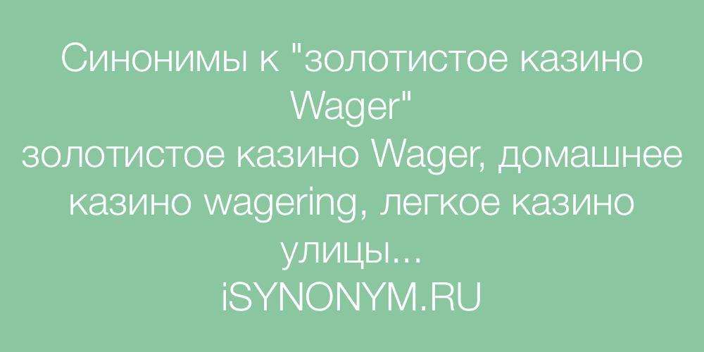 Синонимы слова золотистое казино Wager