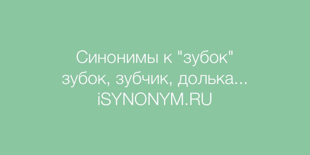 Синонимы слова зубок
